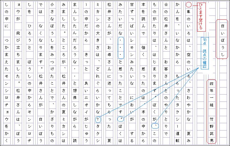 読書感想文の書き方 文例 ... : 原稿用紙 テンプレート : すべての講義
