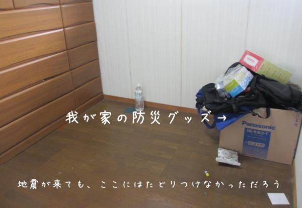 4畳半汚部屋