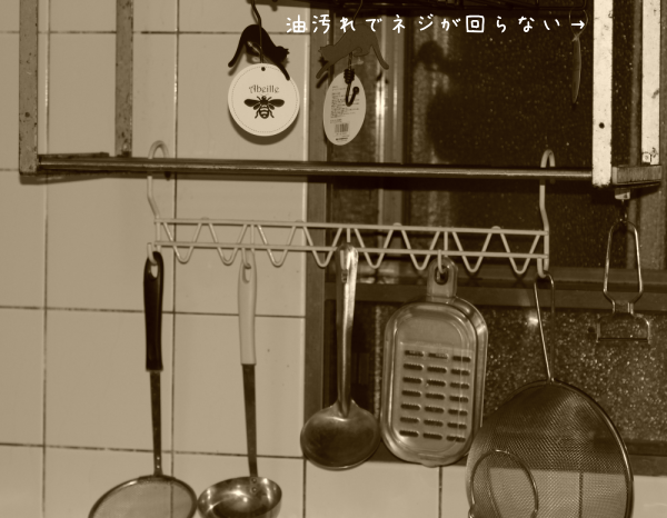 台所の油汚れ