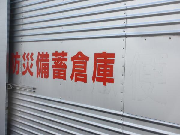 防災備蓄倉庫