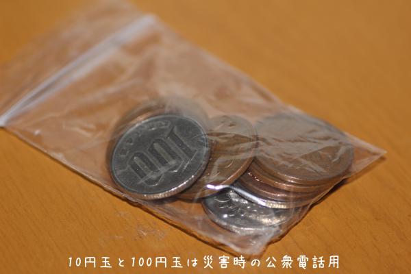 10円100円