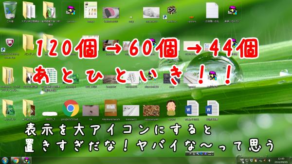 デスクトップ整理整頓