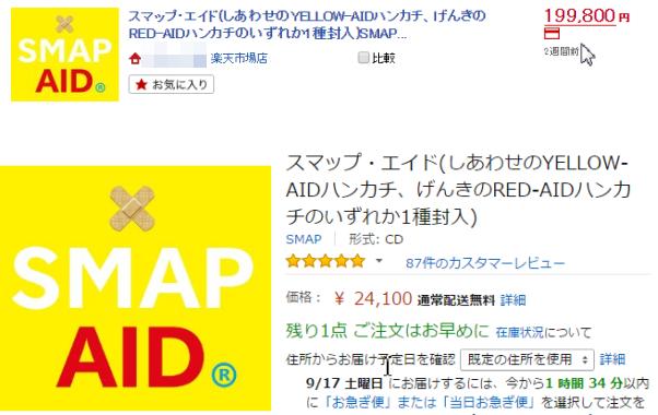 SMAP AID(スマップエイド)