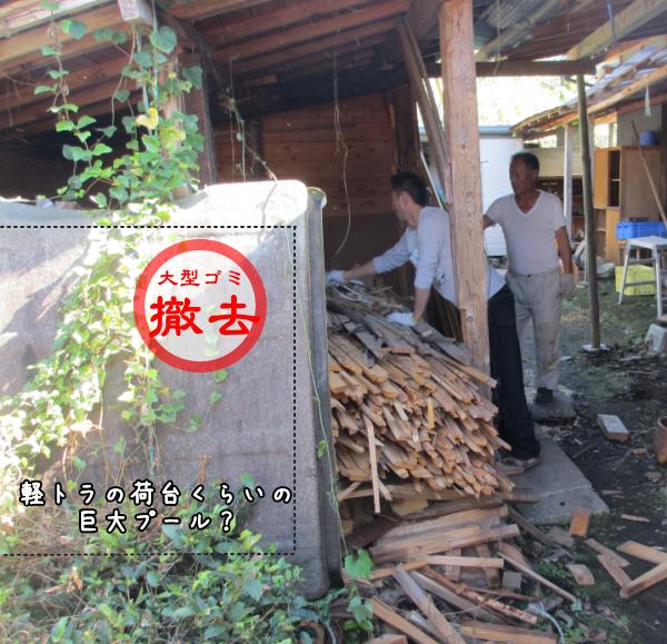 裏庭木材の断捨離