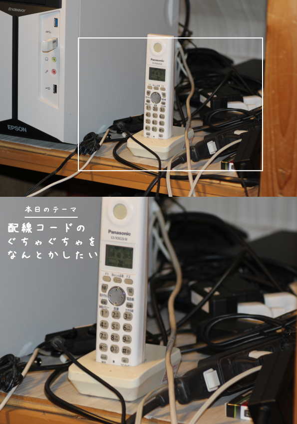 パソコンの配線ケーブル