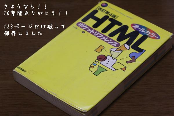 HTMLポケットリファレンス
