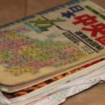 ずっと捨てられなかった思い出の古い道路地図帖を断捨離