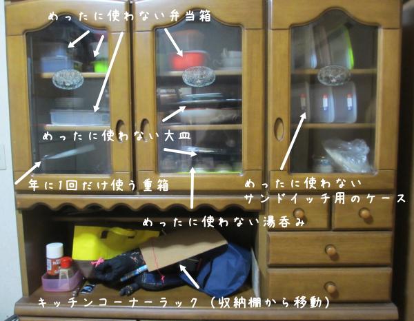 めったに使わない食器棚