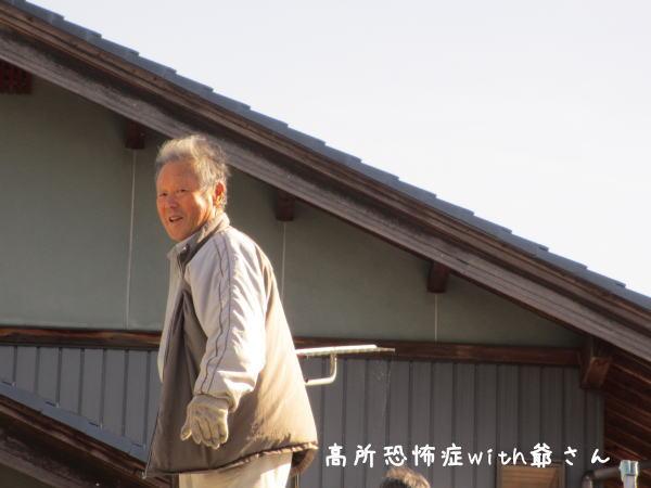 屋根の上にのぼる爺さん(78歳)