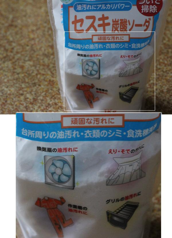 セキス炭酸ソーダー