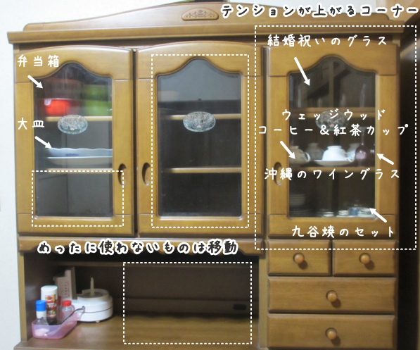 食器棚の整理整頓