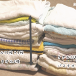 家族に必要なタオルやバスタオルの枚数を把握して断捨離