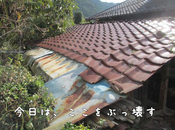 屋根を解体