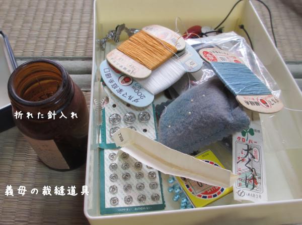 茶箪笥の整理整頓
