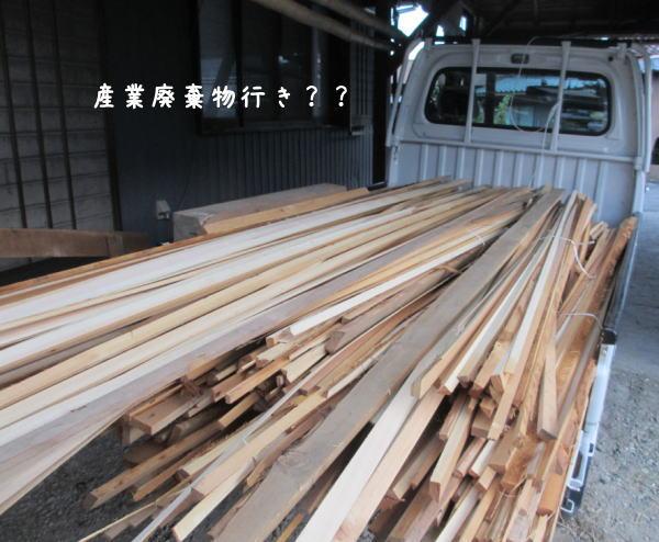 木材の処分