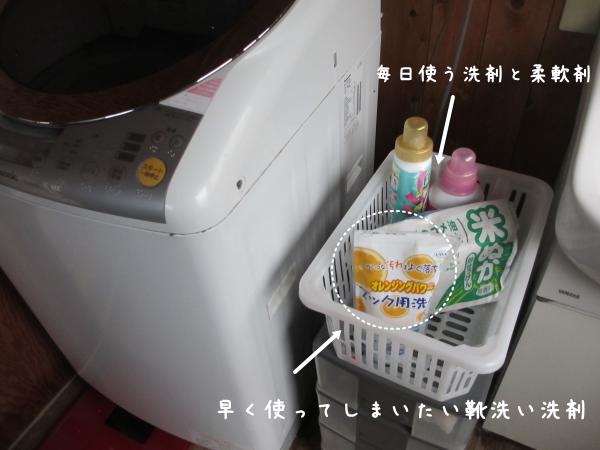 洗面所の整理整頓