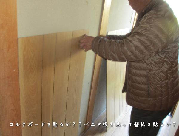 砂壁DIY