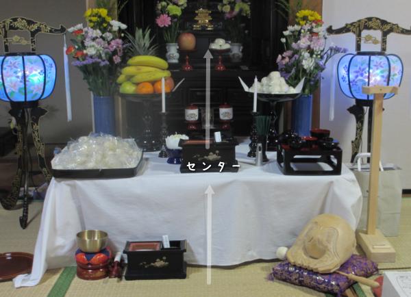 仏壇のセンター