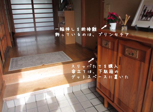 玄関は家の顔