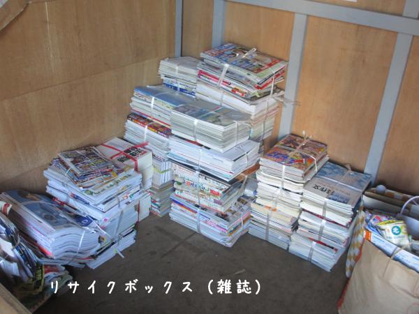 リサイクルボックス(雑誌)