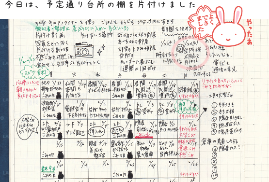 お片付けカレンダー0