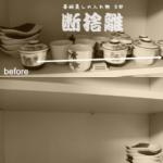 台所の間仕切り棚の上の段と真ん中の段を片付ける(ごんおばちゃまの抜き1日目)