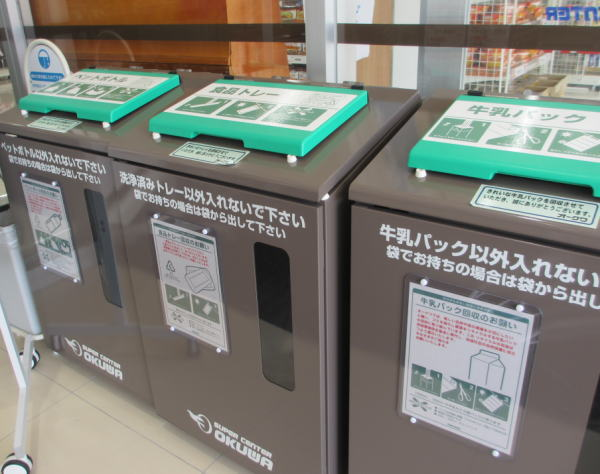 オークワ リサイクルボックス