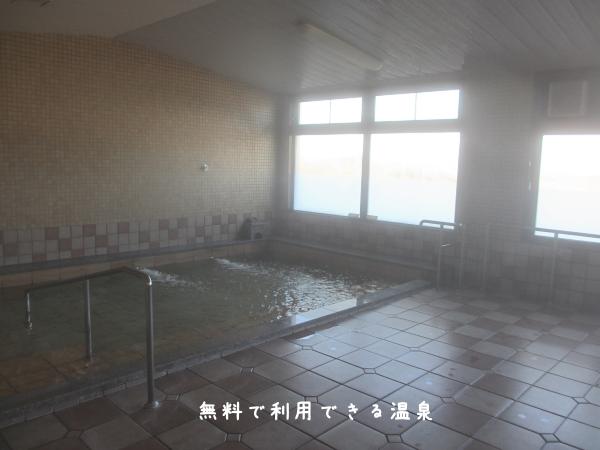 環境センターの温泉