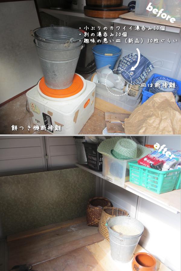 before-after写真収納庫