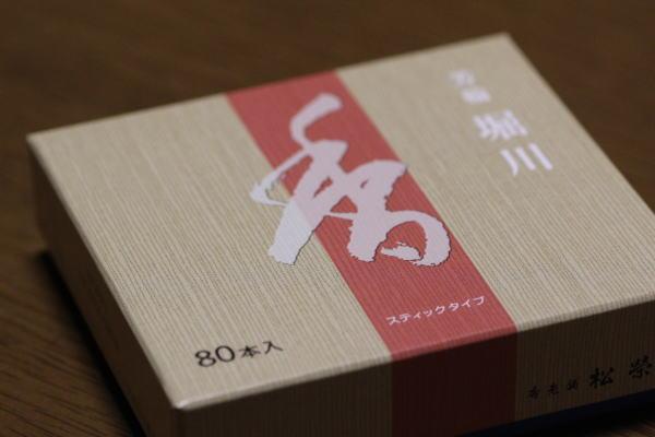 松栄堂 芳輪 堀川 スティック型80本入