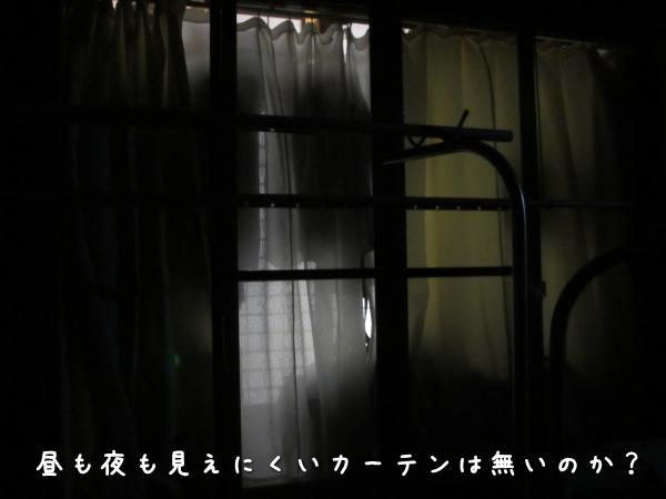 カーテン夜間
