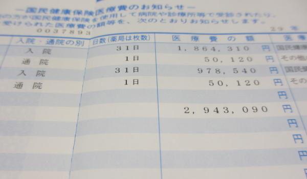 透析治療費