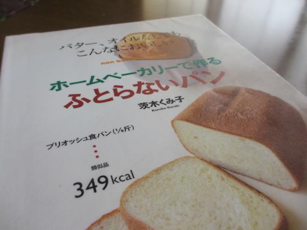 ホームベーカリーで作るふとらないパン