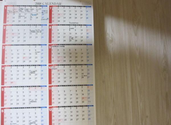 高橋 2018年 カレンダー 壁掛け
