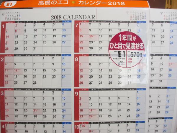 高橋 2018年 カレンダー 壁掛け E1