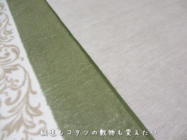 絨毯と敷物