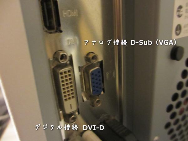 アナログ接続デジタル接続