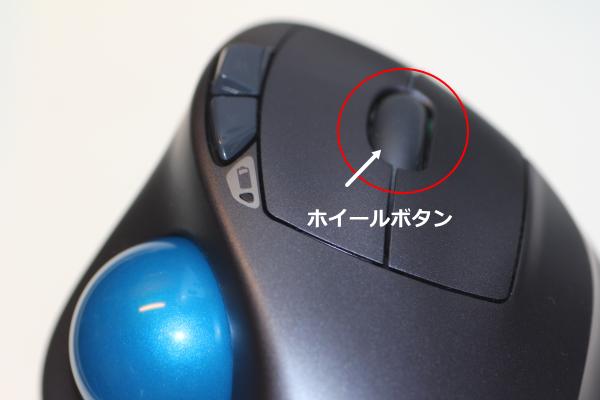 ホイールボタン