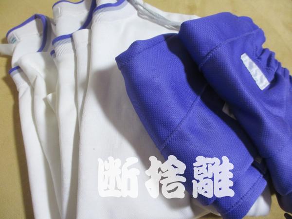 小学校の体操服