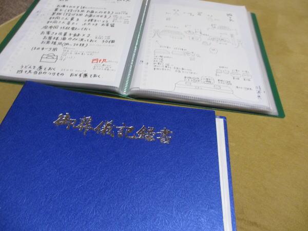 香典帳と葬儀の記録