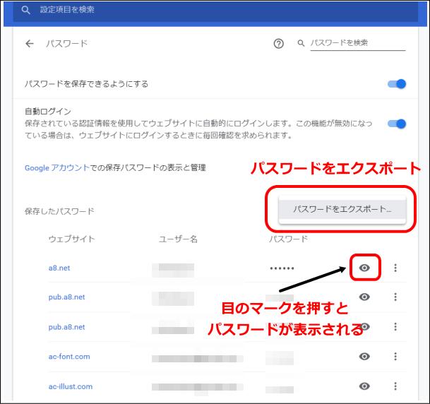 Google Chromeパスワードエクスポート