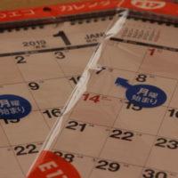 月曜始まりカレンダー