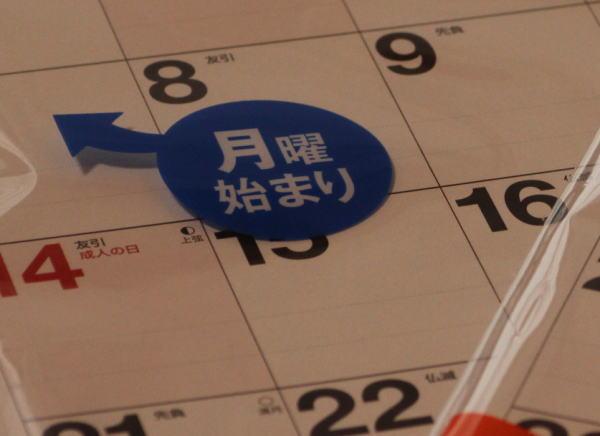 月曜はじまりカレンダー