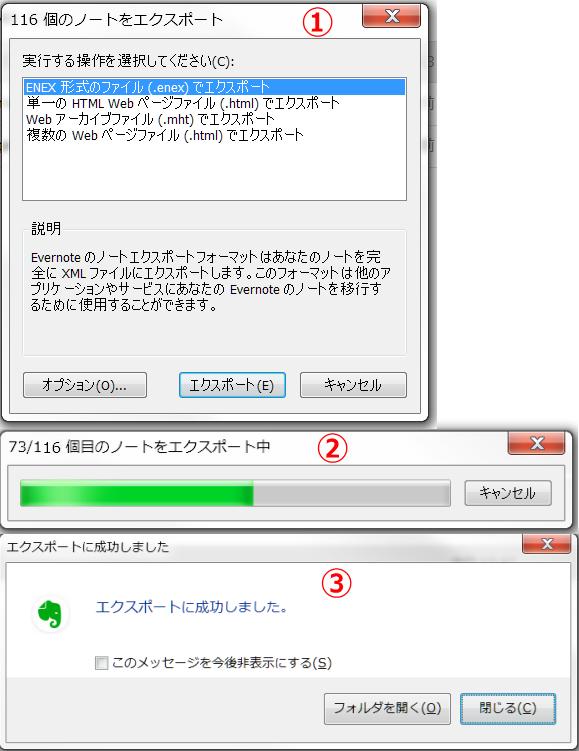 Evernote (エバーノート)エクスポート