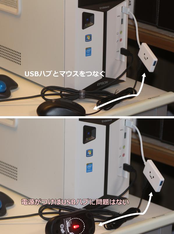 USBハブが認識しない