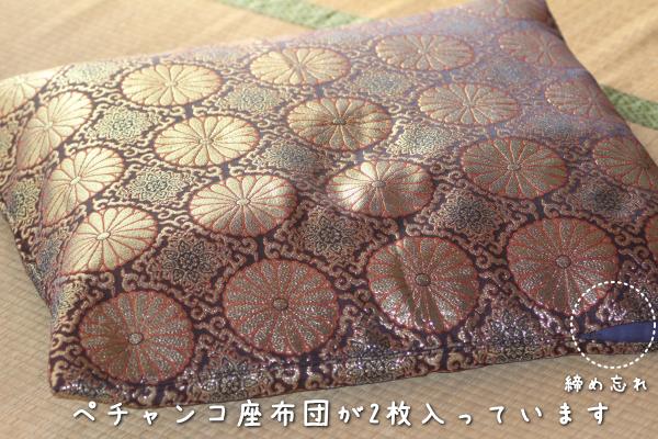 仏壇座布団カバー