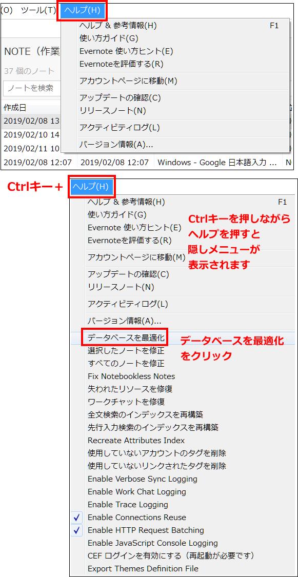 Evernote (エバーノート)最適化