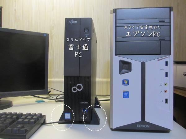 エプソンパソコン富士通パソコン