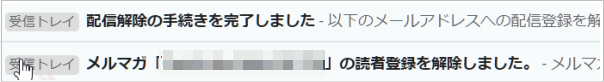 メール解除