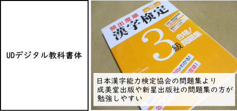 UD教科書体
